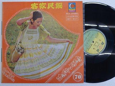 【柯南唱片】客家民謠(70)//爪子仁//可免息分期付款>>LP