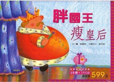 【文萱書城】信誼特價--胖國王瘦皇后音樂故事禮盒(全新未拆封2本書+1片CD+1片DVD)