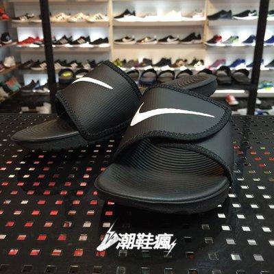 {潮鞋瘋} Nike Kawa Adjust 黑 白 魔鬼氈 黑底白勾  GD拖鞋 情侶款(男段) 834818-001