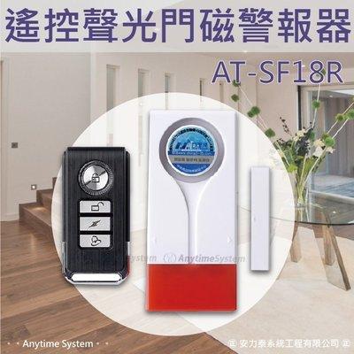 安力泰系統~ 居家/家用防盜 遙控型 震動+聲光 門磁警報器 門磁防盜器 門窗警報器 免拉線 ~AT-SF18R