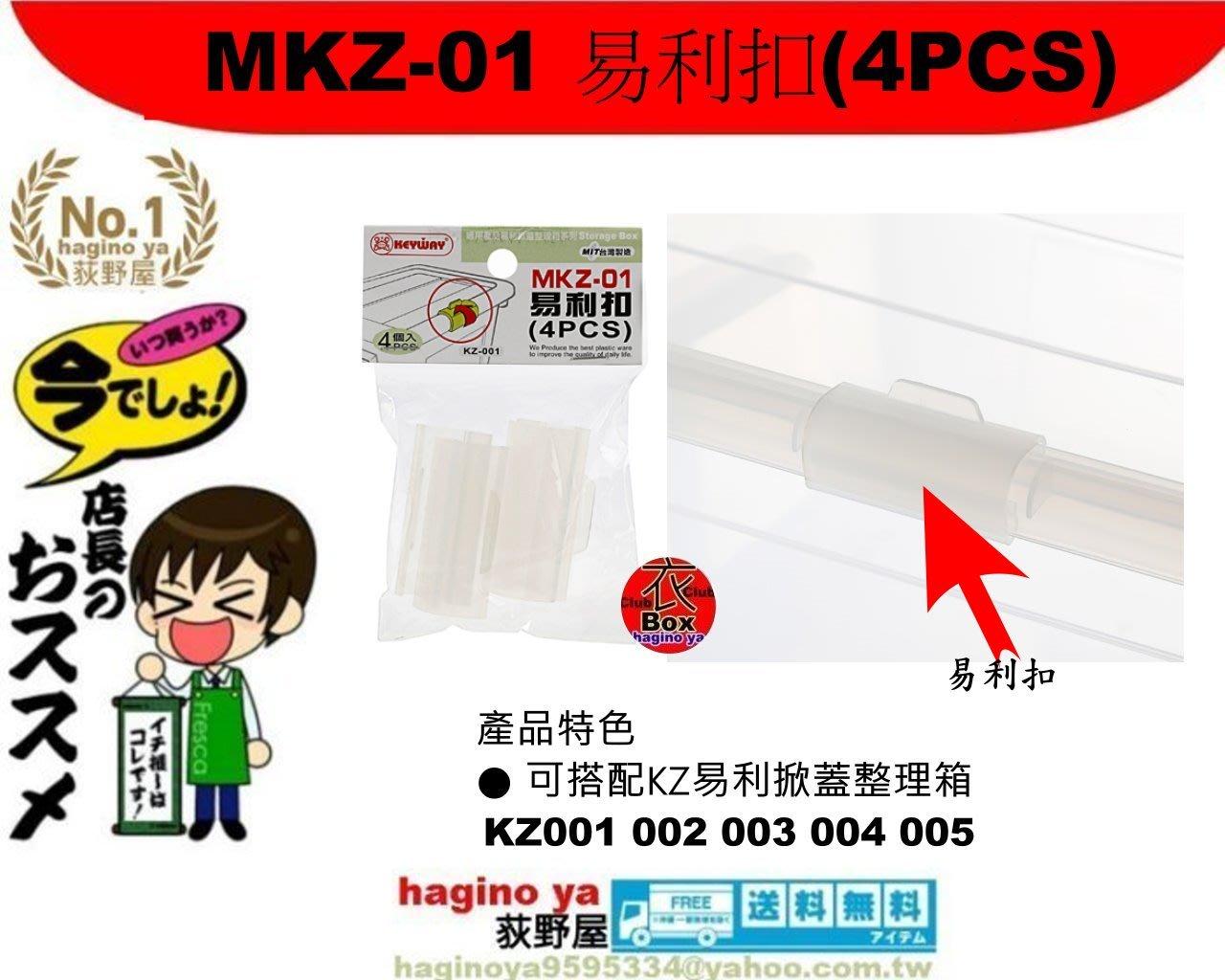 荻野屋 MKZ-01 易利扣(4PCS)/置物箱/收納箱/掀蓋整理箱/玩具整理箱/無印良品/MKZ01/直購價