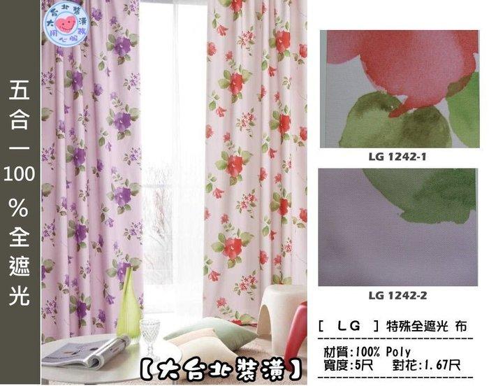 【大台北裝潢】LG特殊全遮光窗簾布‧水彩花朵(2色)‧1242