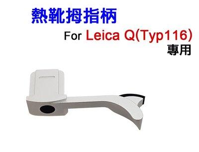 @佳鑫相機@ 熱靴拇指柄(銀色) for Leica Q(Typ116)專用 指柄 拇指扣 防滑 防手震 可刷卡!免運!