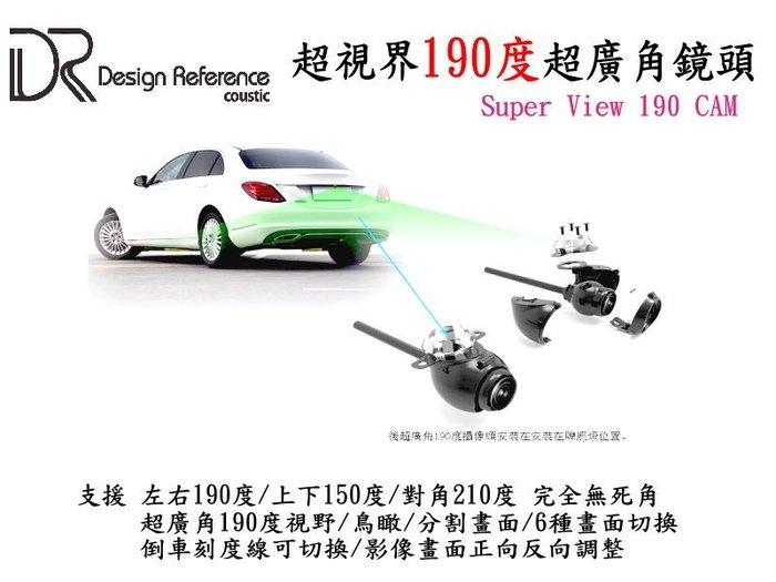 DR coustic 超視界 Super View 190 度攝影鏡頭 (倒車顯影/倒前車顯影)取代新視界180M