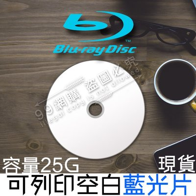 【99網購】 BD-R 6X 25GB可列印式藍光燒錄片,高解析、滿版光澤亮面可印片光碟片~每片25元。