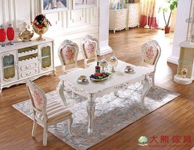 【大熊傢俱】HTF-01B 歐式  餐桌 餐台 桌子 長桌 吃飯桌 長方桌 餐桌椅組 鄉村風 法式 新古典 另售 餐椅