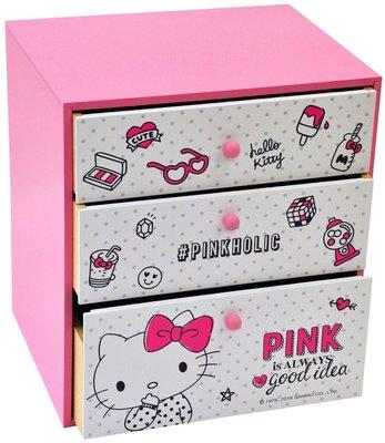 Hello Kitty PINKHOLIC美妝收納三抽盒KT-630026