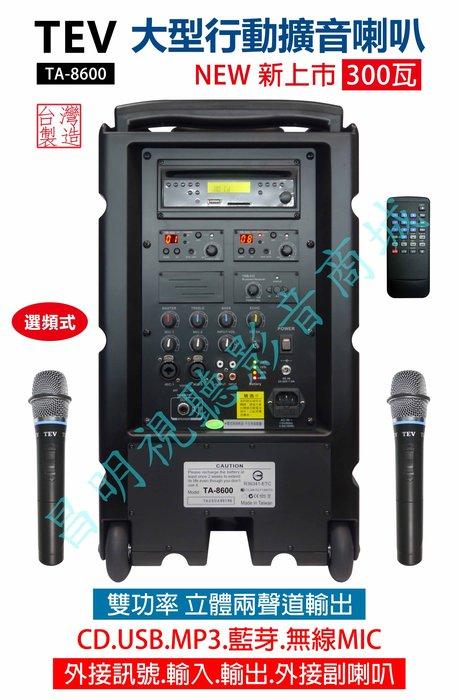 【昌明視聽】TEV TA8600 大型 行動攜帶式無線擴音喇叭 超大功率300瓦 高音質設計 活動會議上課 誦經首選