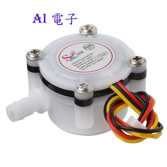 【AI電子】*(23-2)咖啡機流量計 水流量傳感器 接6mm軟管淨水器 霍爾傳感器YF-S401