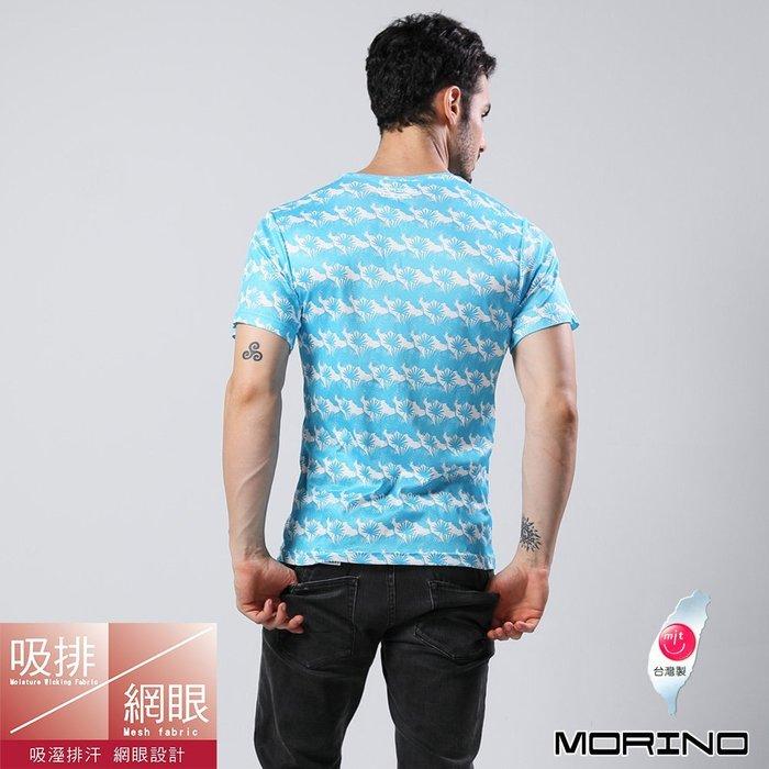 限時優惠【MORINO摩力諾】吸排涼爽叢林網眼圓領衫/T恤(超值3件組)免運