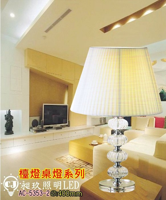 【昶玖照明LED】檯燈桌燈系列 E27 LED 居家臥室 客廳書房閱讀 玻璃 水晶座 布罩 AC-5353-2