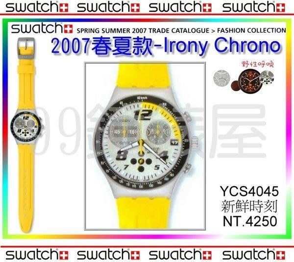【99鐘錶屋】Swatch2007春夏《野性呼喚》:Irony Chrono系列(YCS4045新鮮時刻):免運+紀念品