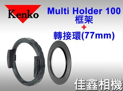 @佳鑫相機@(全新品)Kenko Multi Holder 100框架+轉接環(77mm轉100mm) LEE減光鏡適用