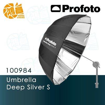 【鴻昌】Profoto Umbrella Deep Silver S 深型 反射傘 銀色 直徑 85cm 100984