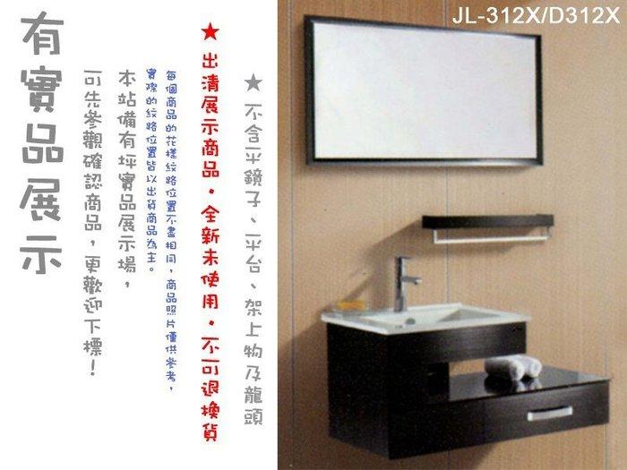 【展示出清】JL-312X/D312X   不銹鋼浴櫃+陶瓷盆 另有 不鏽鋼龍頭 不銹鋼淋浴拉門 浴櫃