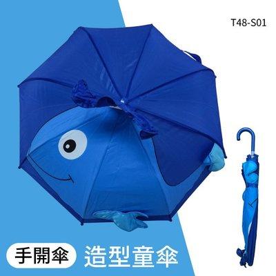 雨晴兩用 方便攜帶 造型童傘【共有10種造型】T48-S01 8K手開童傘 兩用傘 直傘 摺疊傘 陽傘 雨傘