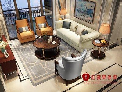 [ 紅蘋果傢俱 ] SL631歐式美式系列 沙發組 皮沙發 布沙發 優質沙發 數千坪展示