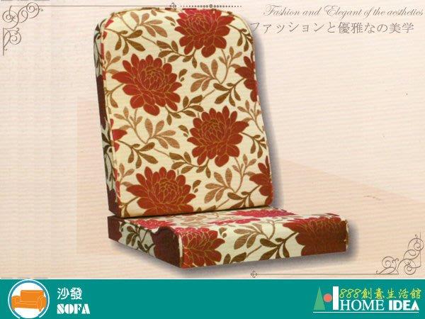 ◇888創意生活館◇042-100-90901(P8)小型組椅用緹花絨布坐墊$1,600元(11-4皮沙發布)高雄家具
