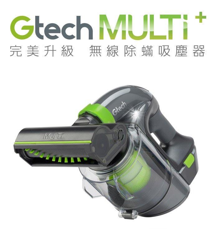 ☆限量搶購☆【英國 Gtech Multi Plus 】小綠無線除蟎吸塵器