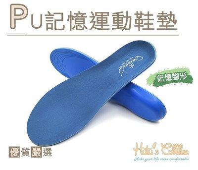 ○糊塗鞋匠○ 優質鞋材 C165 PU記憶運動鞋墊 記憶腳形 貼合腳形 台灣製造 減壓吸震