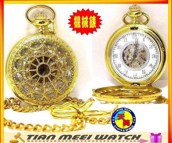 【天美鐘錶店家直營】【下殺↘超低價】全新-復古【雙面鏤空】手上鍊機械懷錶 金