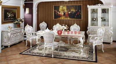 [紅蘋果傢俱] F134L 宮廷凡爾賽系列 頂級進口 歐式 法式 金箔雕花 長餐桌 新古典餐桌 餐桌椅組