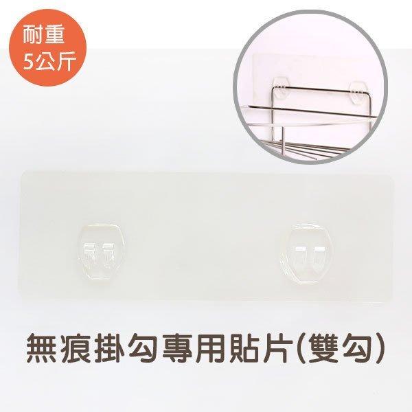 無痕 掛勾貼片 (無痕掛架專用無痕貼片-透明貼片雙勾 )  補充貼片 i-HOME愛雜貨