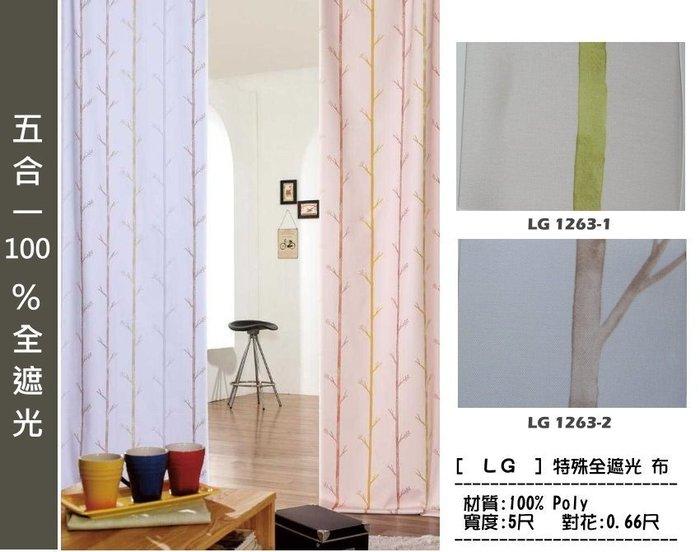 【大台北裝潢】LG特殊全遮光窗簾布‧可愛小樹(2色)‧1263 另有同花色防焰布