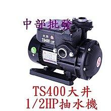 『中部 』大井 TS400 1 2HP 不生鏽抽水機 電子式抽水機 靜音型抽水馬達 KQ7