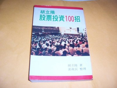 憶難忘書室☆民國78年出版.胡立陽著--股票投資100招共1本