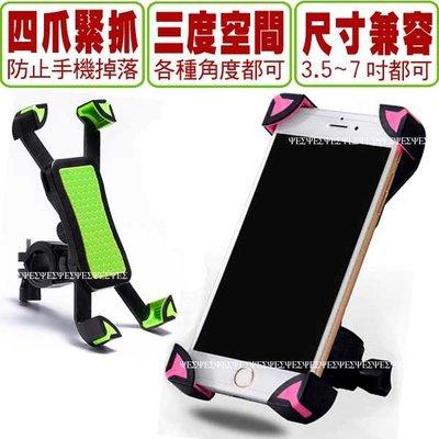 自行車 手機架 手機支架 機車 單車 ...