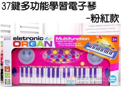 ◎寶貝天空◎【37鍵多功能學習電子琴-...