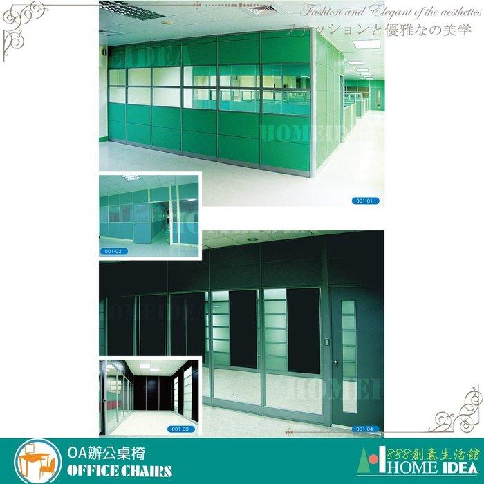『888創意生活館』176-001-49屏風隔間高隔間活動櫃規劃$1元(23OA辦公桌辦公椅書桌l型會議桌電)台南家具