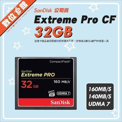 數位e館 群光公司貨 SanDisk Extreme Pro CF 32G 32GB 160MB 1067X 記憶卡