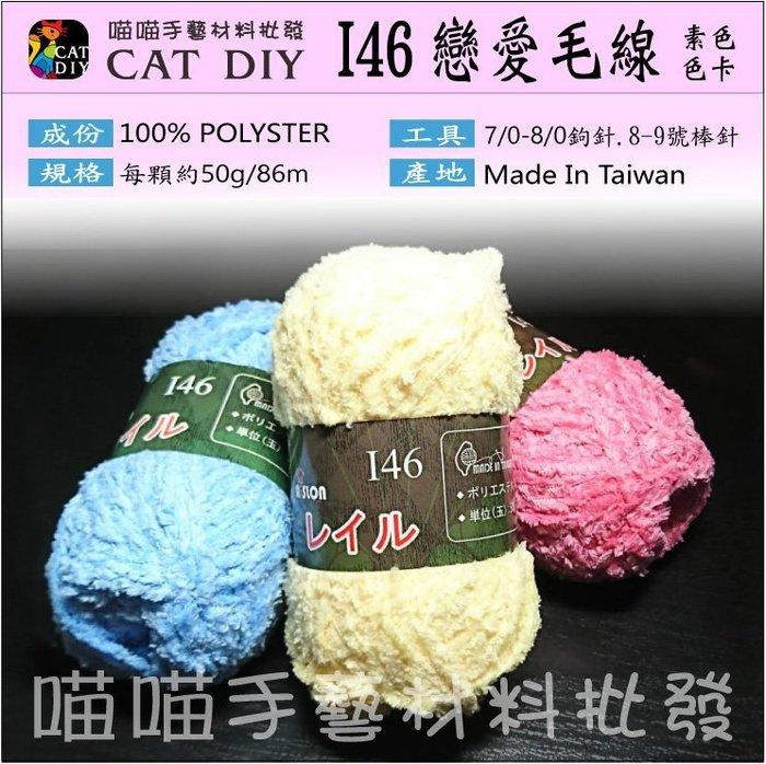 【I46戀愛毛線(素色)】每顆特價60元 毛線 圍巾線 織圍巾 衣服 襪子