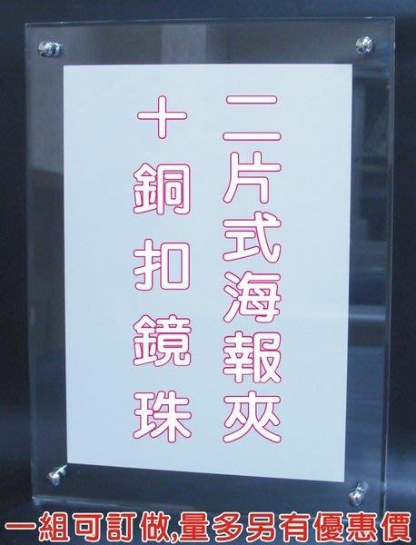 長田廣告{壓克力海報夾} A2尺寸兩片式壓克力夾 海報看板展示架+銅扣鏡珠 戶外pop海報架 DM架廣告板 菜單板告示牌