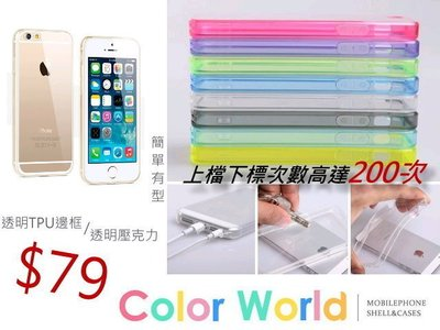 Color World 馬卡龍 保護套 iPhone 6 6S Plus 5s 4S S5 紅米 Note 2 3 4