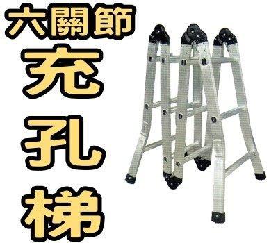 光寶居家 8尺 六關節梯 A字梯 (一字梯達16.5尺)充孔梯 鋁梯子 荷重100kg 折疊梯 多功能梯 另有強化款系列