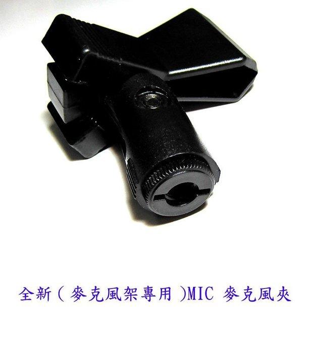 全新(麥克風架專用)MIC 麥克風夾送166音效軟體