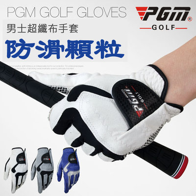 PGM 超纖防滑手套 高爾夫手套 左手*1 20768