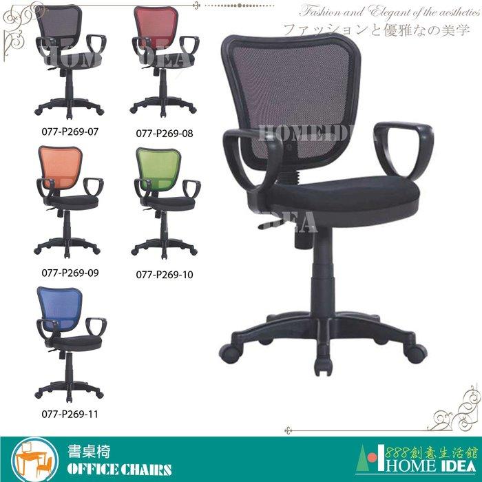 『888創意生活館』077-P269-07黑色高級網椅T818$1,300元(13-2辦公桌辦公椅書桌電腦桌)高雄家具