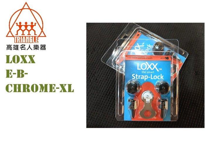 LOXX E-B-Chrome-XL 電吉他安全背帶扣 (厚背帶專用款) 德國製