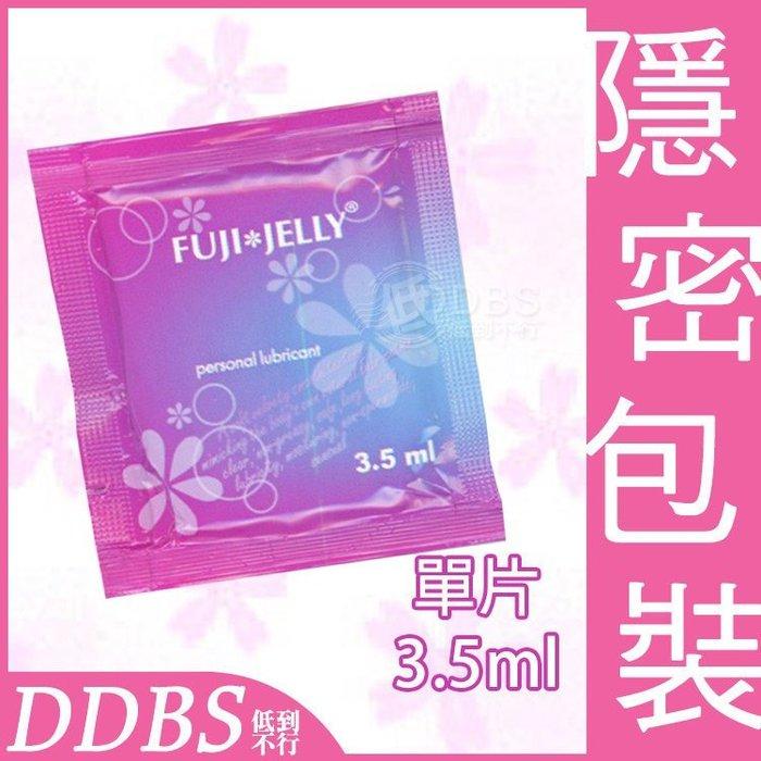 【DDBS】芙杰莉 FUJIJELLY 保濕凝膠 3.5ml 單包 潤滑液隨身包 攜帶方便 下殺5元一片