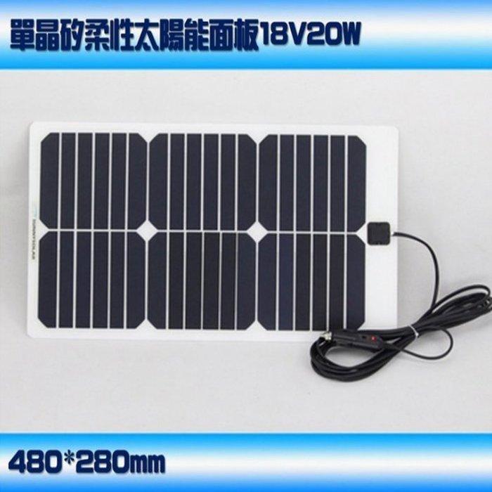【Sun】翔日 太陽能發電系統 18V 20W 單晶矽太陽能面板 柔性太陽能版(白色底)