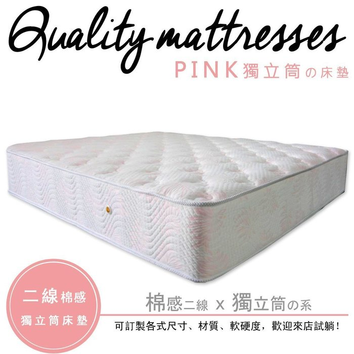 HOME MALL~絲麗翠 粉紅棉感2線獨立筒床墊-雙人7999元(雙北市免運費)另有單人及加大尺寸