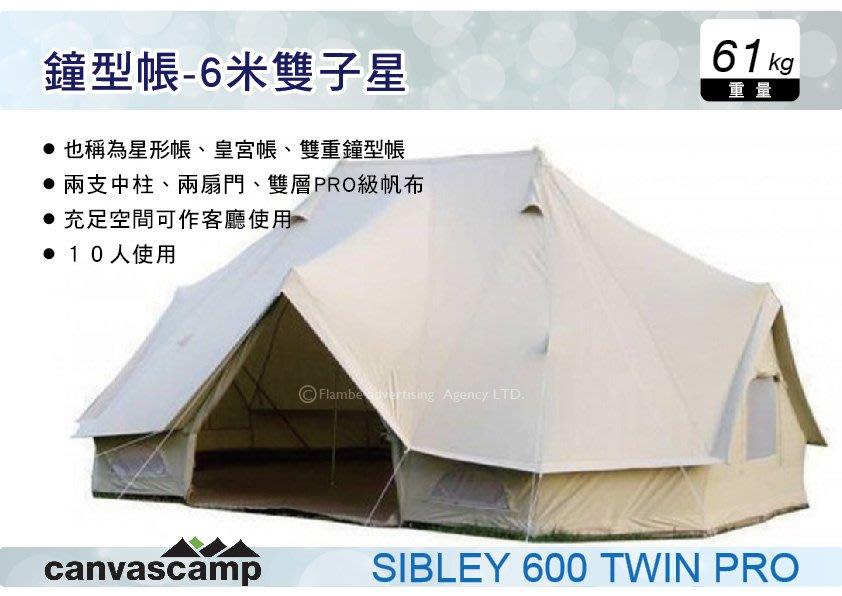 ||MyRack|| CanvasCamp 鐘型帳-6米雙子星SIBLEY 600 TWIN PRO 露營帳篷