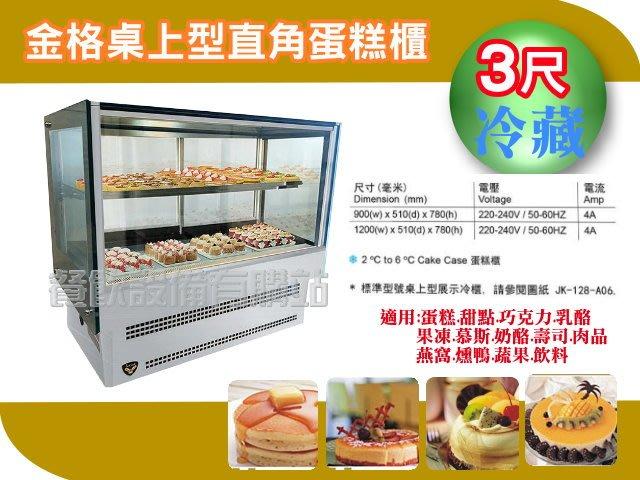 【餐飲設備有購站】金格蛋糕櫃~台灣生產~JK-KTH~冷藏展示冰箱~冷藏冰櫃~西點蛋糕櫃