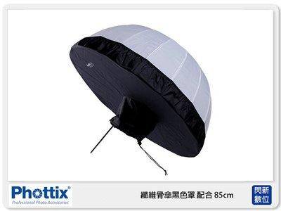 ☆閃新☆Phottix Premio 85公分 黑色 反光布罩 85385 不含傘 (公司貨)