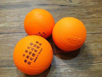 【H.Y SPORT】 HIDO樂樂棒球/安全棒球/樂樂棒球協會指定標準用球(5顆組)