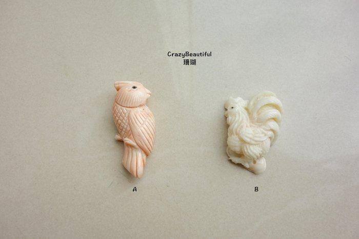 天然A貨-珊瑚-動物造型雕刻-B